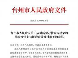 浙江台州20條措施 助企業共度防疫難關
