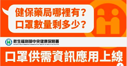 唐鳳:口罩資訊及數量已可上網掌握