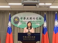 WHO稱我「台北及周圍地區」 外交部:嚴正抗議