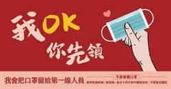網友發起禮讓口罩運動 近5千網友20位立委響應