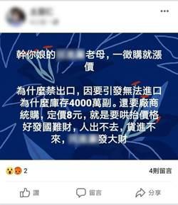 造謠賣口罩1個月狂賺45億 彰警破4件4人