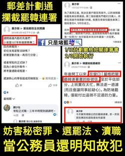 郵務人員疑似攔截罷韓連署掛號信 中華郵政已報警追查