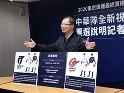 6搶1》新LOGO全民票選 中華隊新視覺2選1