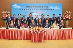 華銀主辦 天衝能源43億聯貸簽約