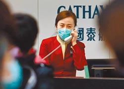 國泰航空鼓勵放3周無薪假