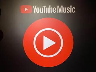 邊聽邊唱 YouTube Music安卓版推出歌詞功能