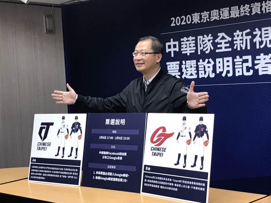 中職會長吳志揚公布中華隊新LOGO的兩種樣式,要供球迷票選。(鄧心瑜攝)