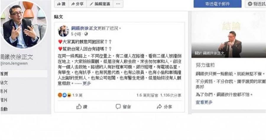 武漢台商首批247人包機返台後爆發爭議,居中協調的徐正文臉書回應。(圖/徐正文臉書)