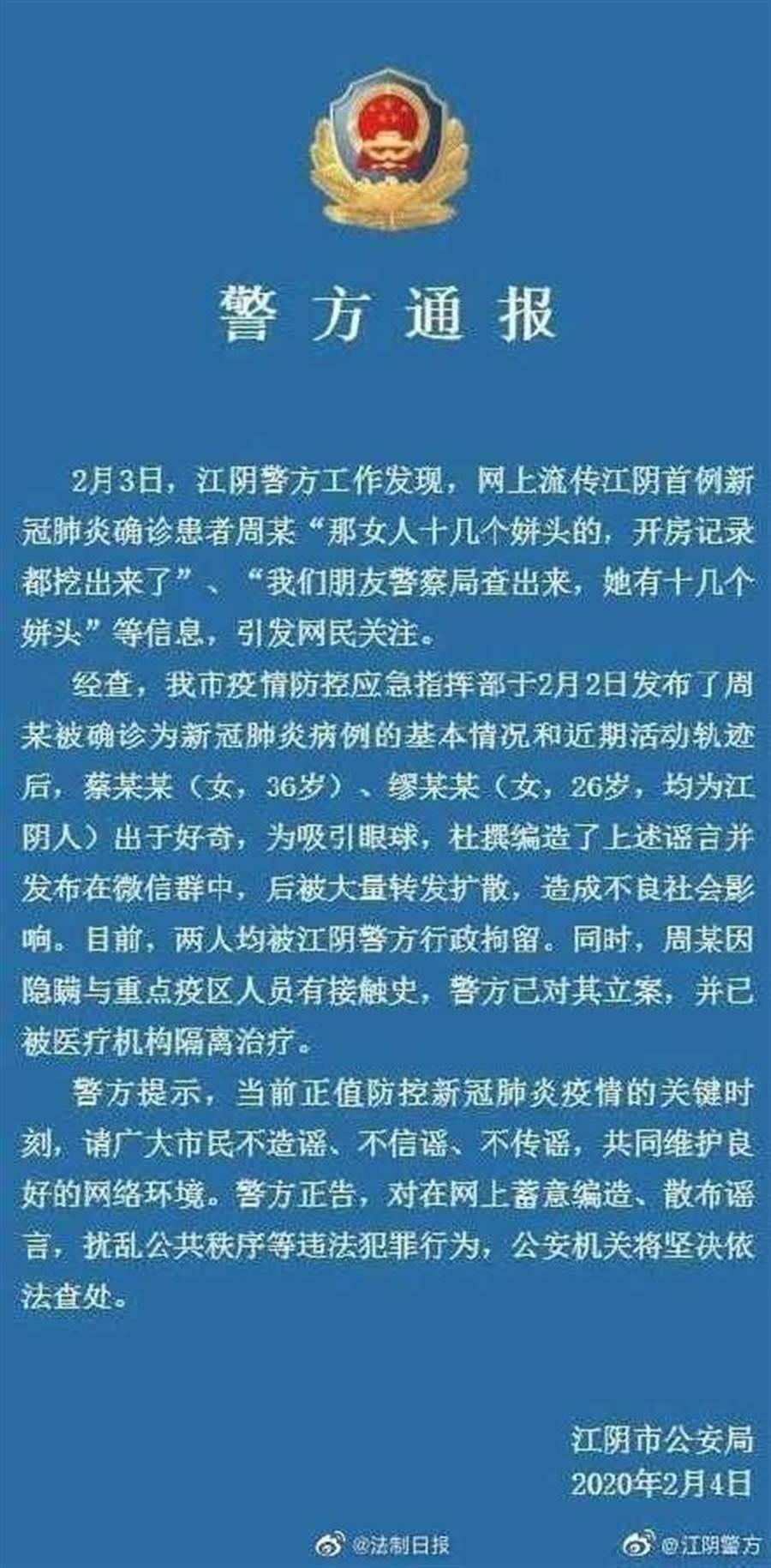 (圖/翻攝江蘇省江陰市公安局微博)