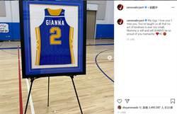NBA》吉安娜球衣退役 布萊恩追悼會定了