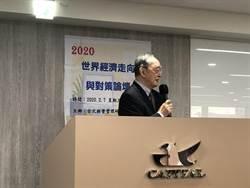 馬凱:陸經濟否極泰來 2020年是好年
