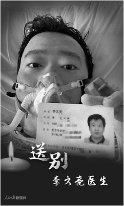 陸媒《環時》社評:向病逝李文亮醫生致敬 他是戰士!