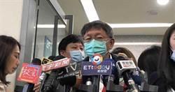 武漢肺炎持續延燒 柯文哲提三點措施:補防疫漏洞