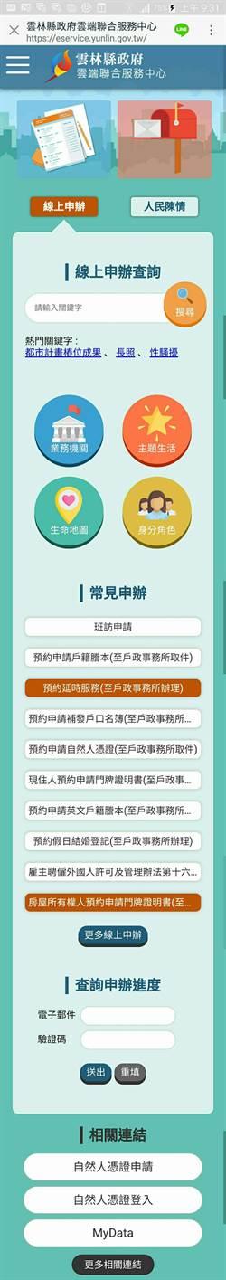 網站服務系統派上用場 雲林縣府鼓勵免出門申辦