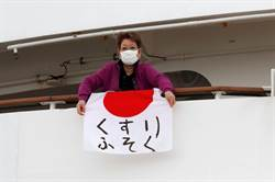 日肺炎確診病例86例郵輪占61例 乘客要求全員病毒篩檢