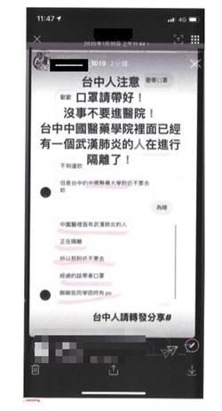 發布武漢肺炎確診假消息  台中男大生遭逮捕