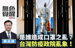 無色覺醒》賴岳謙:是誰造成口罩之亂?台灣防疫政院亂象!