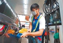 下周汽油估降0.9元 13個月來最低