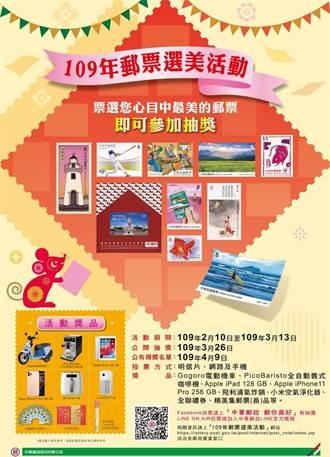 109年郵票選美活動 中華郵政邀您票選最美郵票抽大獎