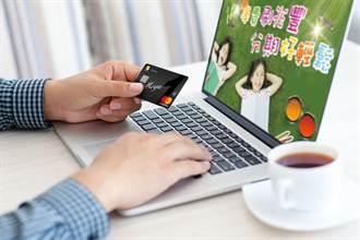 刷兆豐卡繳學費 最高免費分12期0利率