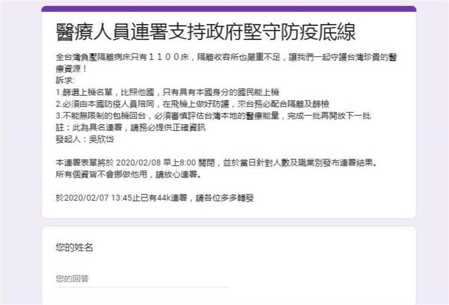 醫界發起連署「不能無限制的包機回台」。(圖/翻攝自吳欣岱臉書)