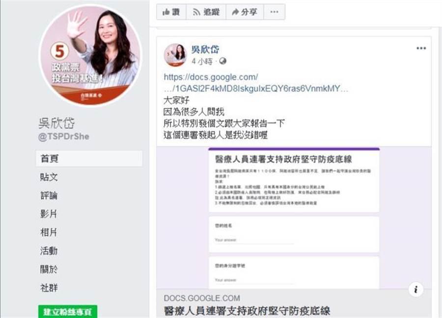 血管外科醫師吳欣岱在臉書證實,她就是這次醫界連署的發起人。(圖/翻攝自吳欣岱臉書)