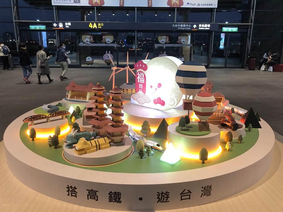 「搭高鐵.遊台灣光影音樂盒」以台灣各地景點搭配燈光及音樂變化呈現。(台灣高鐵公司提供/陳祐誠傳真)