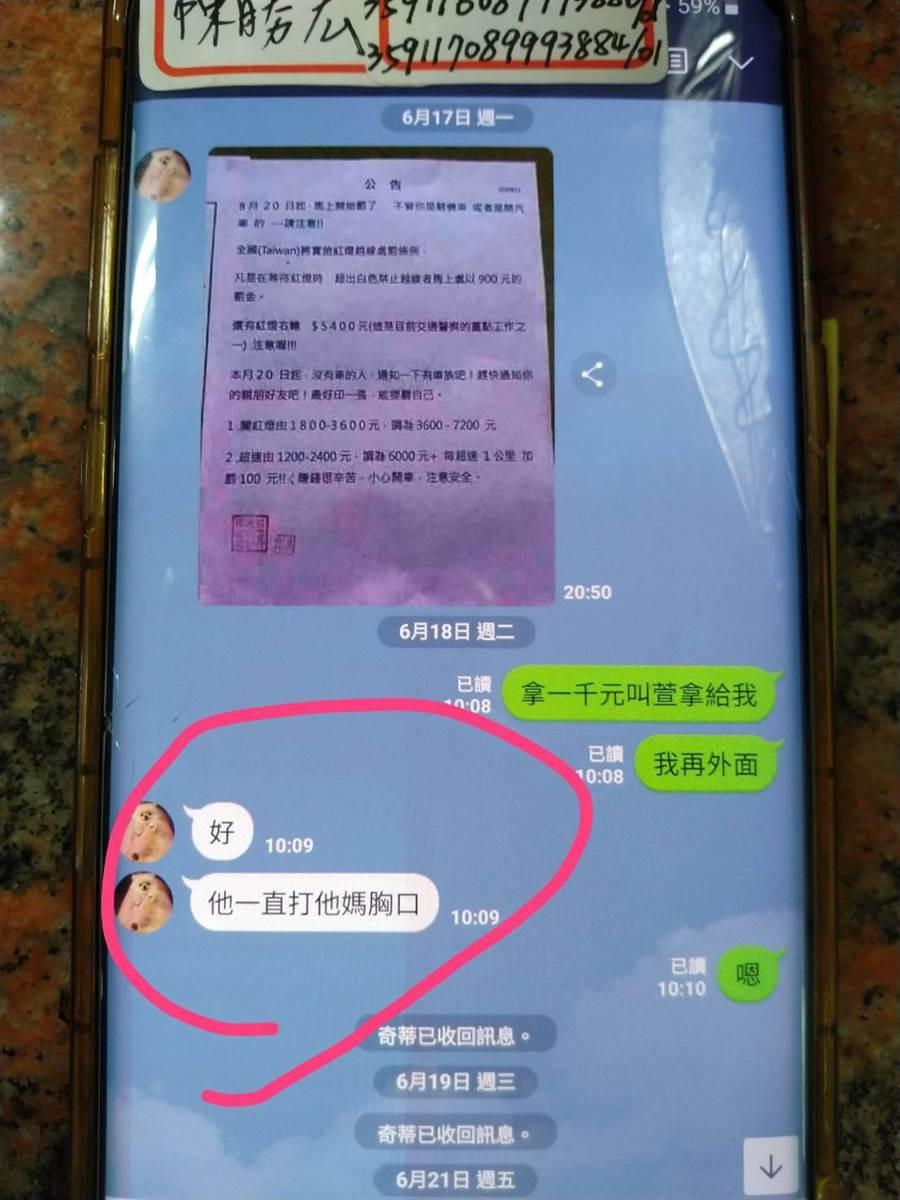 嫌犯手機內有的殺人的證據。(檢警提供/許素惠雲林傳真)