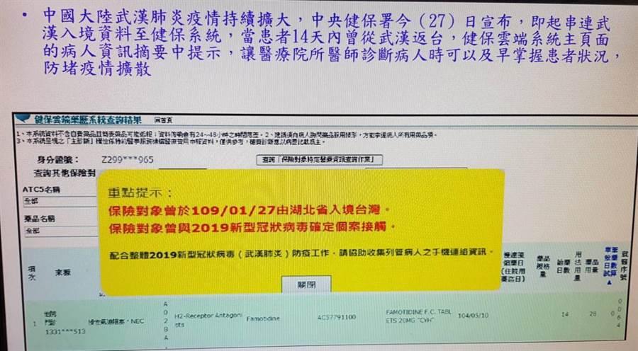 民眾隱匿旅遊史遭開罰3萬元。(翻攝照片/楊漢聲台東傳真)