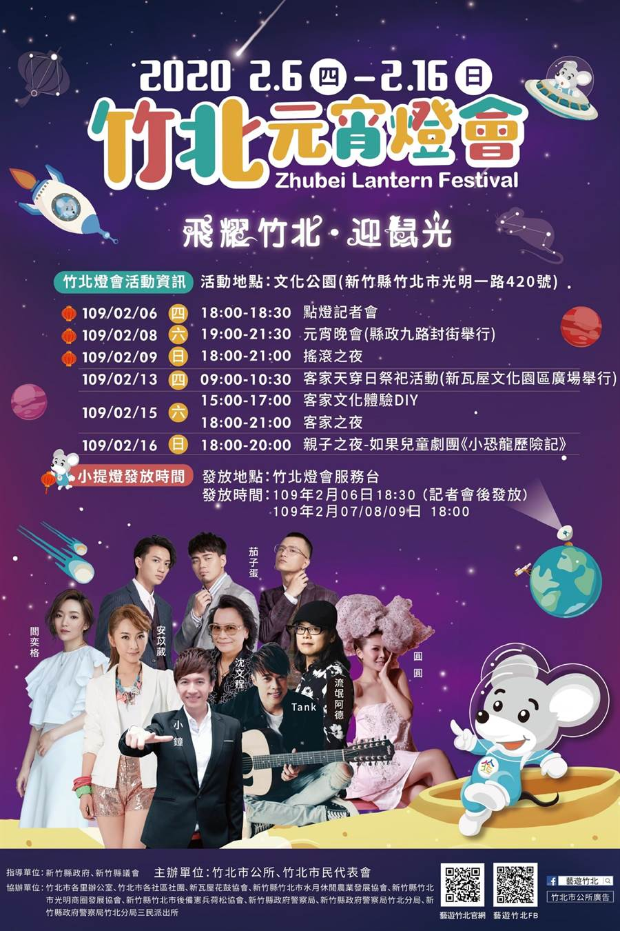 2020竹北市元宵燈會活動宣傳海報。(中視提供)
