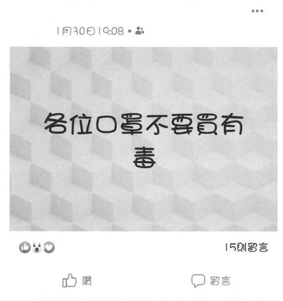 陳姓男子在臉書張貼「口罩不要買有毒」的不實訊息,遭警方通知到案後送辦。(翻攝照片/林郁平台北傳真)