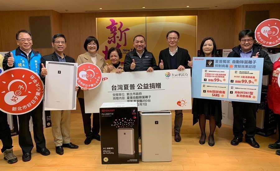 台灣夏普公司響應新北市成立的「防疫基金」,7日捐贈250台自動除菌離子空氣清淨機。(許哲瑗攝)