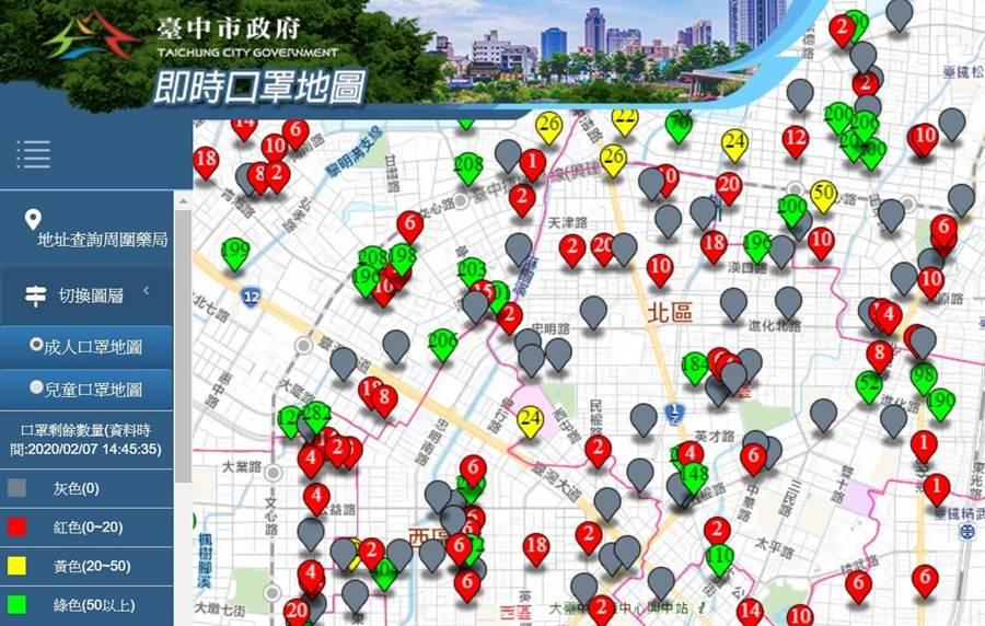 「台中即時口罩地圖」正式上線,市府將口罩存量進行地圖視覺化,方便民眾查詢和獲取口罩資訊。(台中市府網站/盧金足台中傳真)