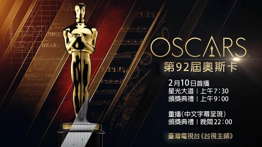 《第92屆奧斯卡金像獎頒獎典禮》台視播出資訊。(台視提供)