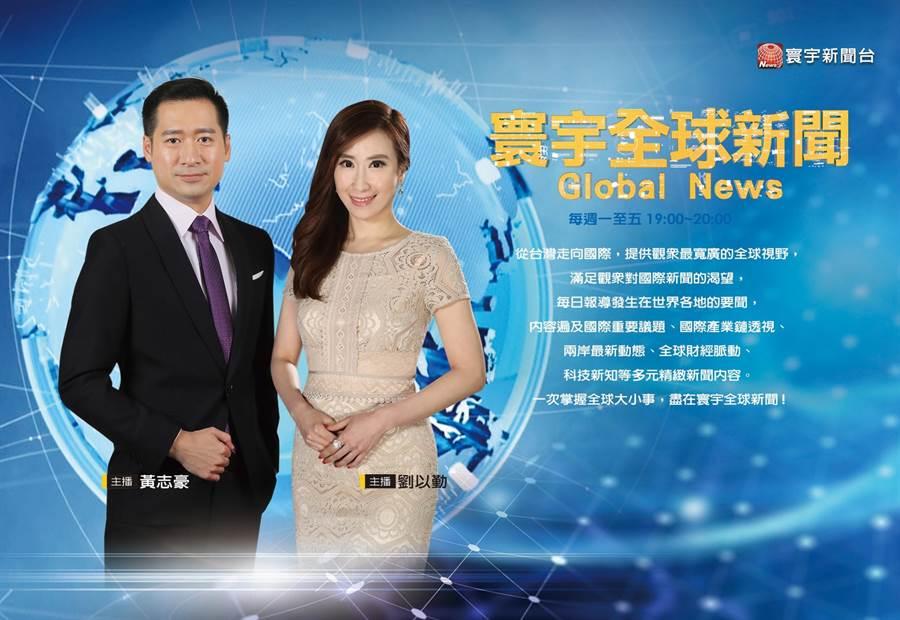 《寰宇全球新聞》由黃志豪和劉以勤帶民眾一次掌握全球大小事。(寰宇新聞台提供)