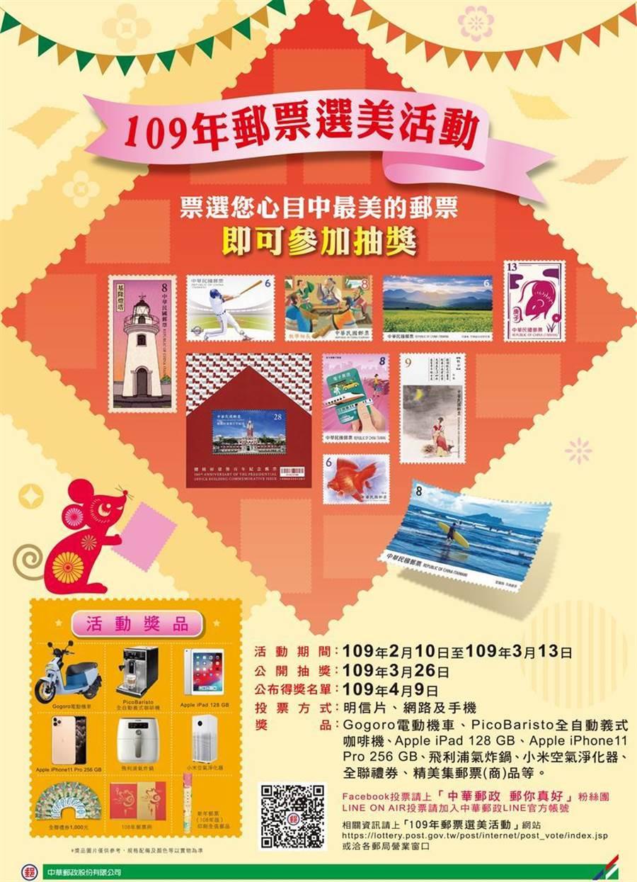 中華郵政公司自109年2月10日至3月13日舉辦「109年郵票選美活動」,邀請民眾票選108年所發行最美郵票,並參加抽獎。(圖/中華郵政提供)