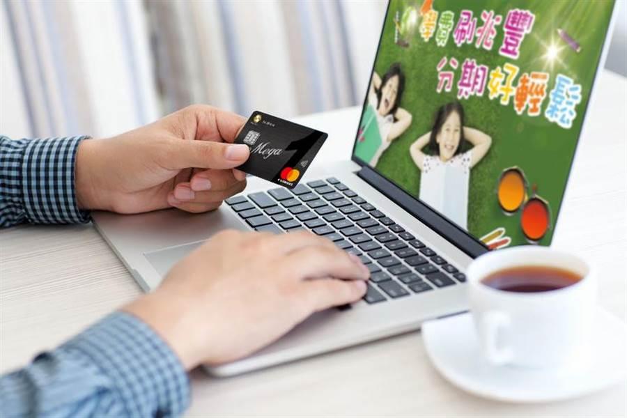 (刷兆豐卡繳學費,最高免費分12期0利率。圖/兆豐銀行提供)