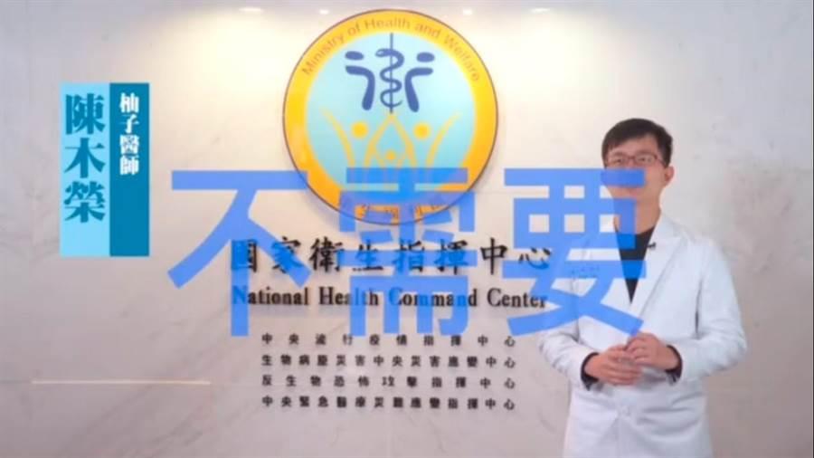在衛福部影片中,「柚子醫生」陳木榮指出,其實搭乘大眾交通工具都不需要戴口罩。(摘自臉書:Kolas Yotaka)