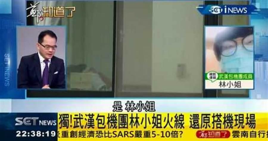 《鄭知道了》連線當天首批包機返台成員林小姐。(圖/翻攝自YouTube三立inews頻道,下同)