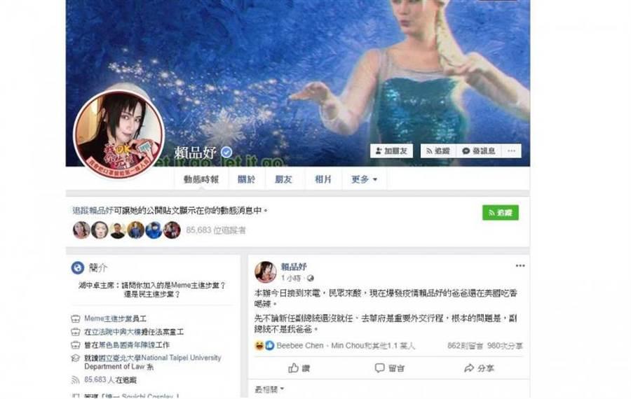 賴品妤7日透過臉書分享,民眾嗆「賴品妤的爸爸」在美國吃香喝辣。(圖/賴品妤臉書)
