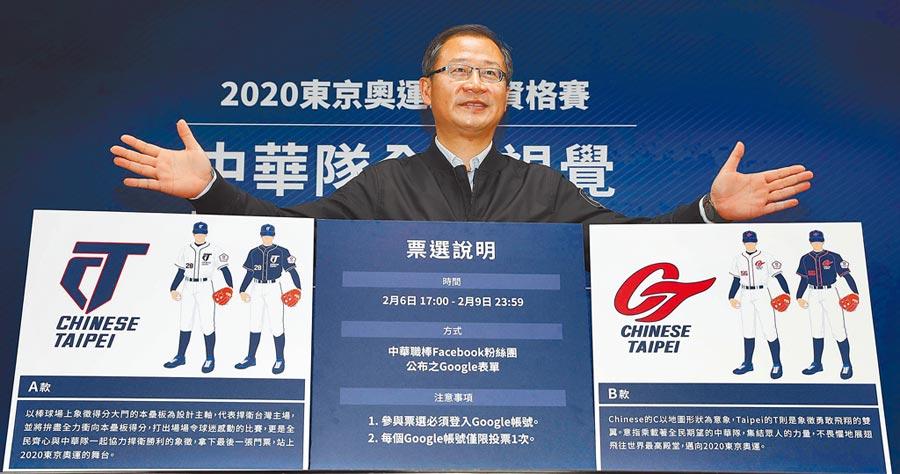 中華職棒大聯盟6日舉行2020東京奧運最終資格賽中華隊新LOGO及球衣票選說明記者會,會長吳志揚表示A款與B款的球衣供球迷票選。(季志翔攝)