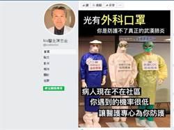 搶口罩為防「萬一」 抗SARS醫:最可怕的是這個!