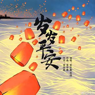 李宇春、肖戰元霄節合唱《歲歲平安》為抗疫民眾送暖