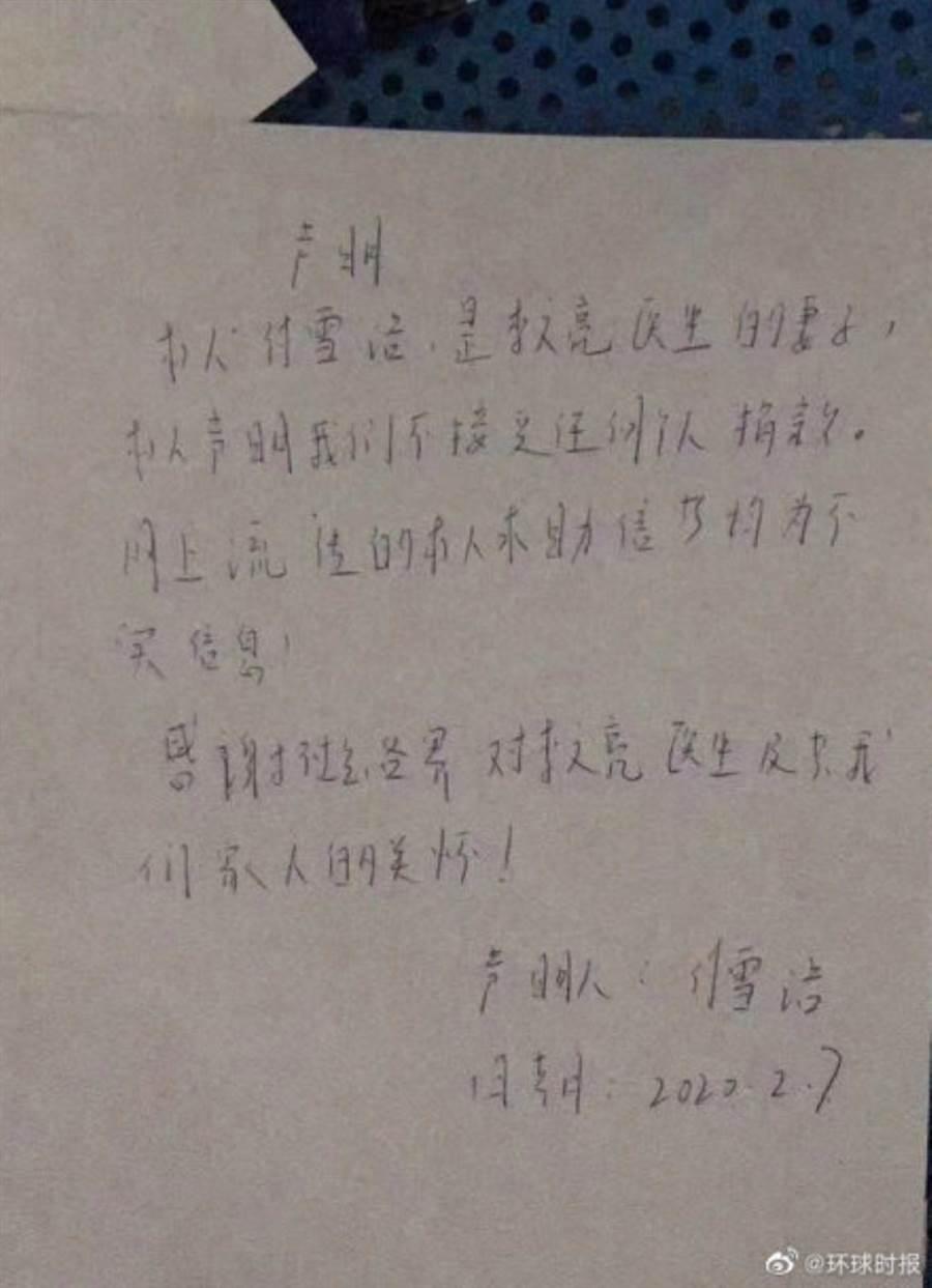 針對網傳求助信,李文亮妻子在微信朋友圈澄清說,不接受任何人捐款。(翻攝「環球時報」微博)