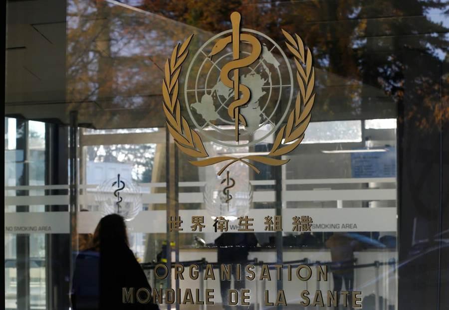 世界衛生組織。(圖/路透社)