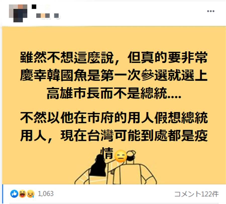 網友留言。(摘自公民割草行動臉書網頁)
