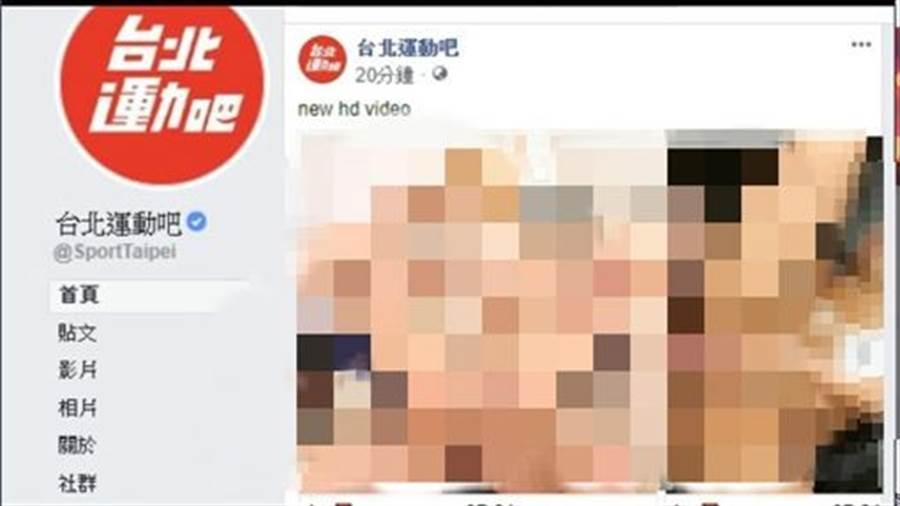 台北市體育局官方臉書粉專遭駭客盜入,出現色情圖片與連結。(圖/翻攝自台北運動吧)