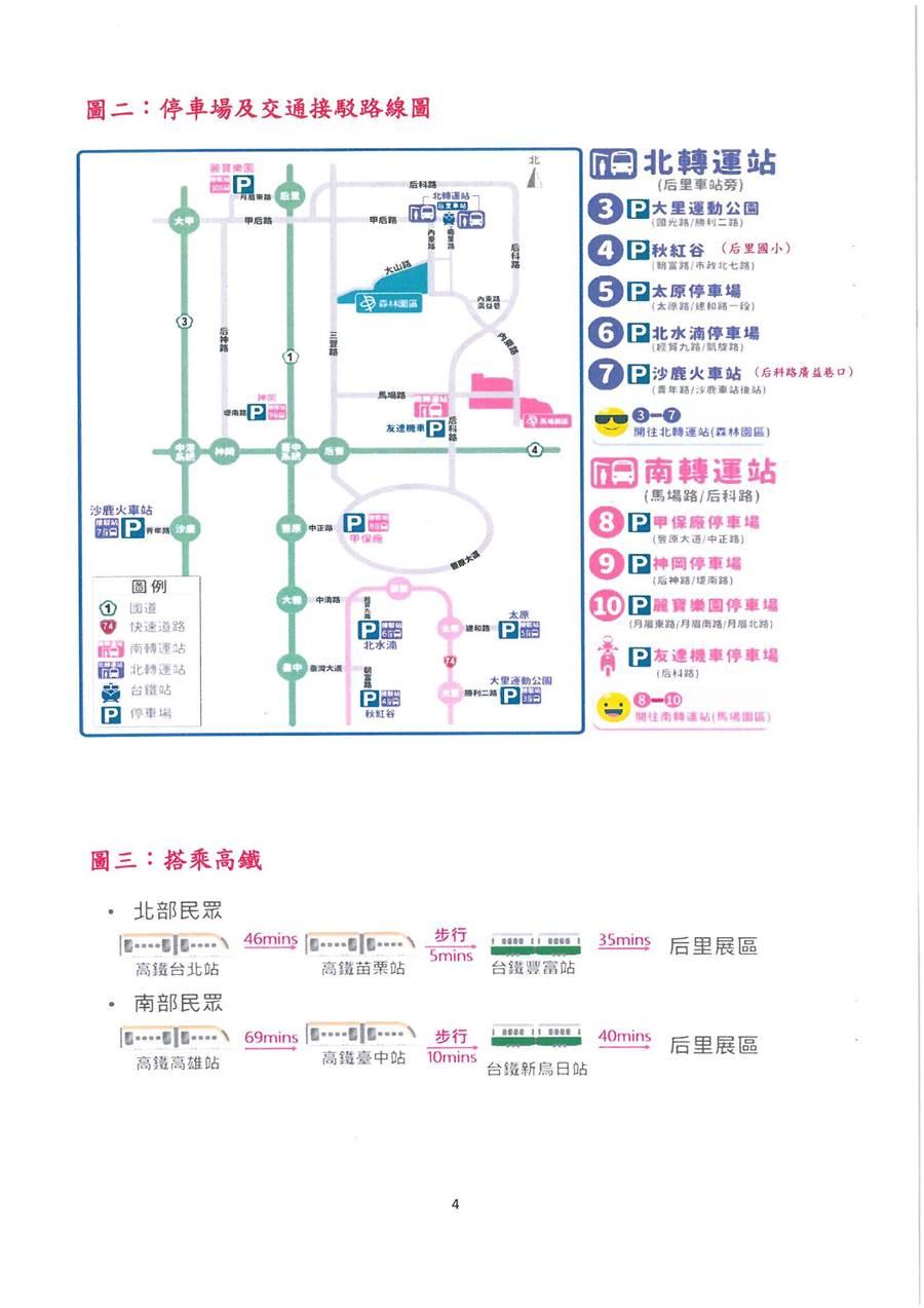 為方便民眾搭乘公共運輸到台中參觀台灣燈會,台中市政府也規劃多線接駁車路線。(台中市警局提供/台中馮惠宜傳真)
