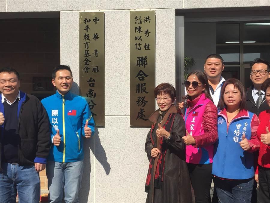 國民黨前主席洪秀柱、不分區立委陳以信共同在台南成立聯合服務處。(曹婷婷攝)