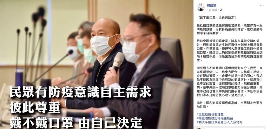 堅持戴口罩 韓國瑜:難道戴的民眾都和政府唱反調?